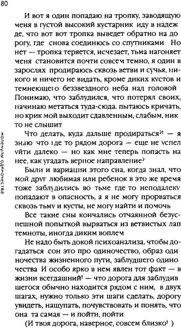 DJVU. Одинокий друг одиноких. Леви В. Л. Страница 80. Читать онлайн