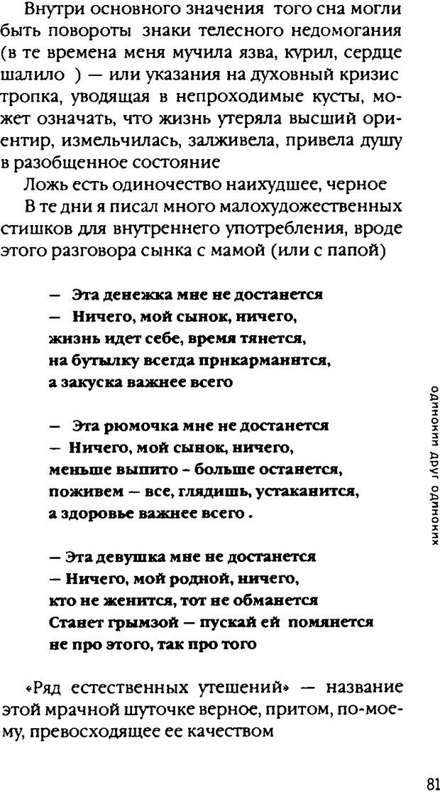 DJVU. Одинокий друг одиноких. Леви В. Л. Страница 81. Читать онлайн