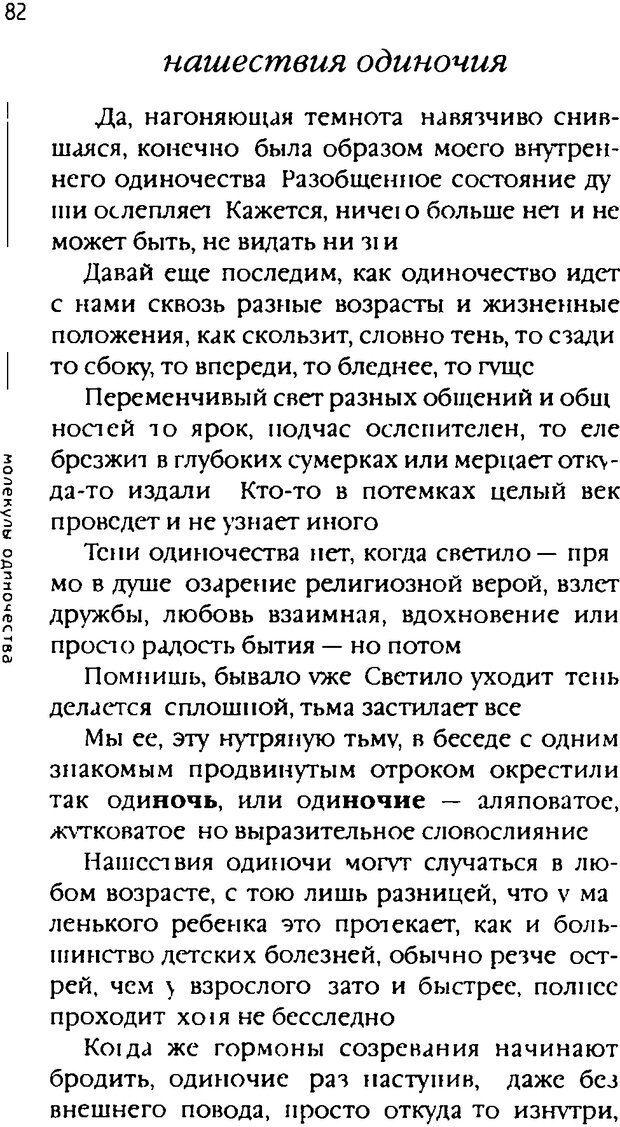 DJVU. Одинокий друг одиноких. Леви В. Л. Страница 82. Читать онлайн