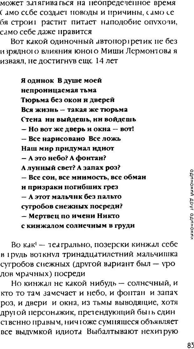 DJVU. Одинокий друг одиноких. Леви В. Л. Страница 83. Читать онлайн