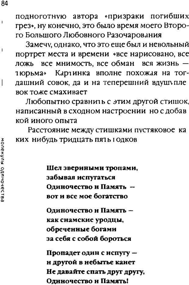 DJVU. Одинокий друг одиноких. Леви В. Л. Страница 84. Читать онлайн