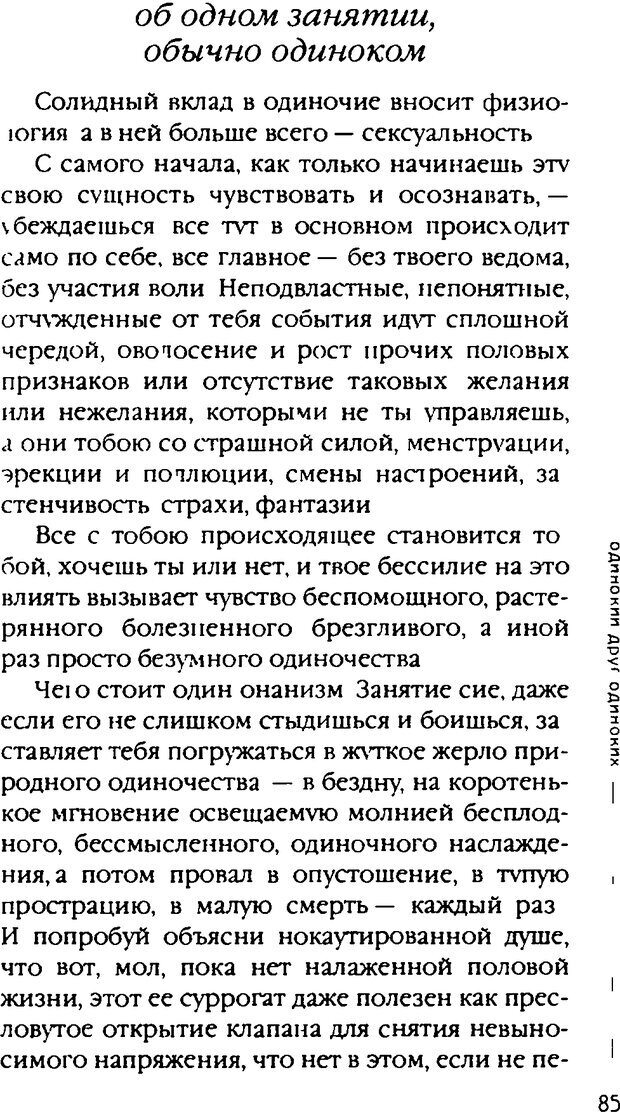 DJVU. Одинокий друг одиноких. Леви В. Л. Страница 85. Читать онлайн