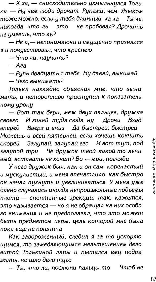 DJVU. Одинокий друг одиноких. Леви В. Л. Страница 87. Читать онлайн