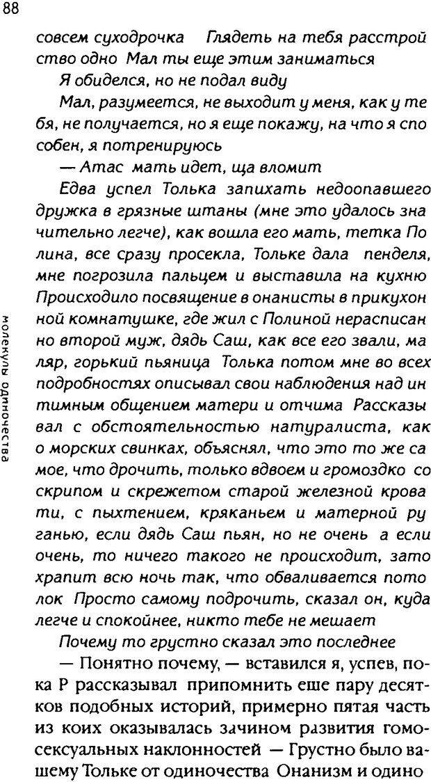 DJVU. Одинокий друг одиноких. Леви В. Л. Страница 88. Читать онлайн