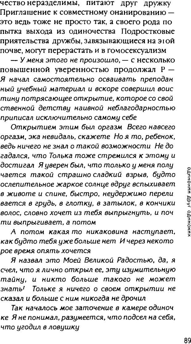 DJVU. Одинокий друг одиноких. Леви В. Л. Страница 89. Читать онлайн