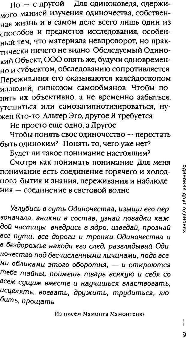 DJVU. Одинокий друг одиноких. Леви В. Л. Страница 9. Читать онлайн