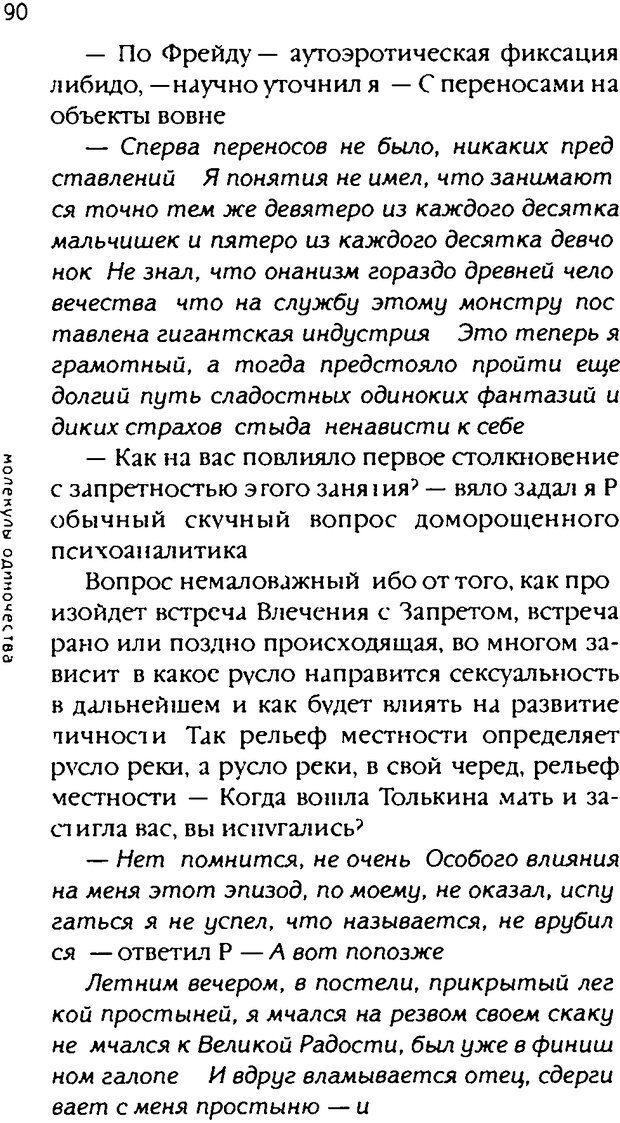 DJVU. Одинокий друг одиноких. Леви В. Л. Страница 90. Читать онлайн