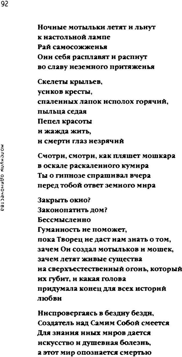 DJVU. Одинокий друг одиноких. Леви В. Л. Страница 92. Читать онлайн