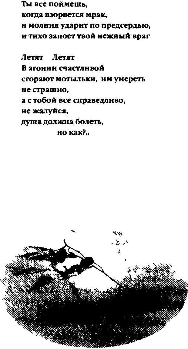 DJVU. Одинокий друг одиноких. Леви В. Л. Страница 93. Читать онлайн