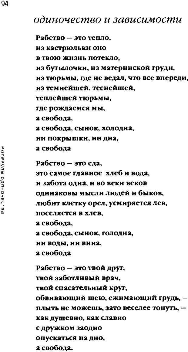 DJVU. Одинокий друг одиноких. Леви В. Л. Страница 94. Читать онлайн