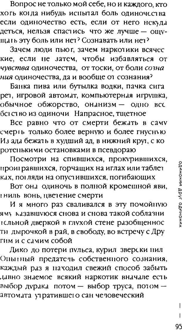 DJVU. Одинокий друг одиноких. Леви В. Л. Страница 95. Читать онлайн