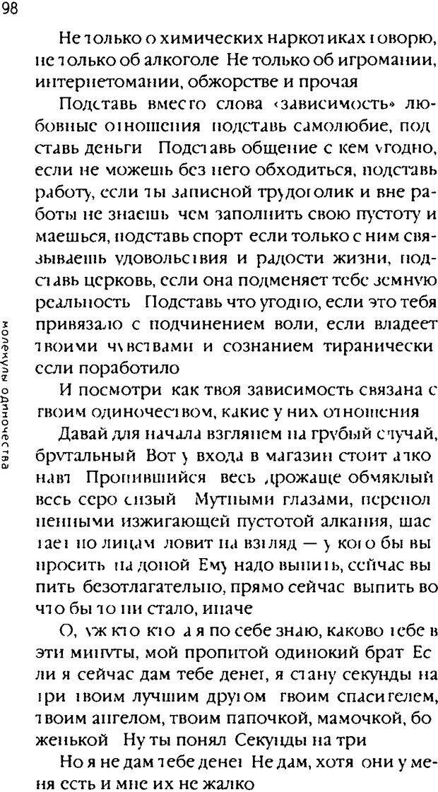 DJVU. Одинокий друг одиноких. Леви В. Л. Страница 98. Читать онлайн