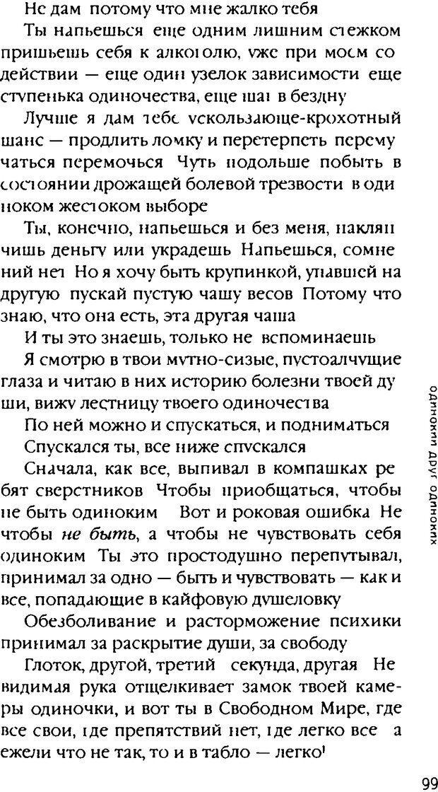 DJVU. Одинокий друг одиноких. Леви В. Л. Страница 99. Читать онлайн