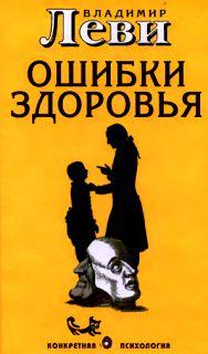"""Обложка книги """"Ошибки здоровья"""""""