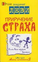 Приручение страха, Леви Владимир