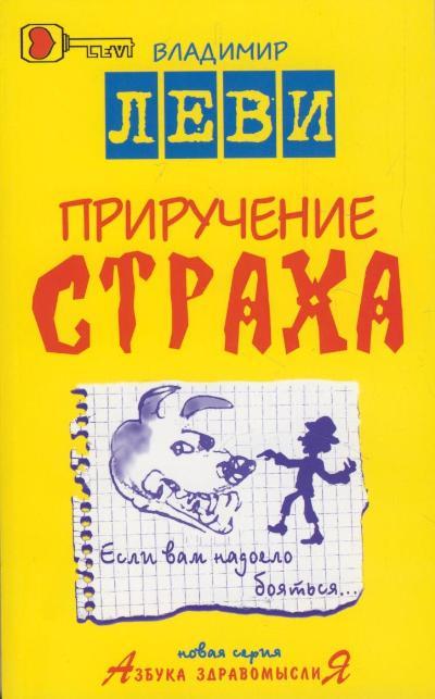 "Обложка книги ""Приручение страха"""
