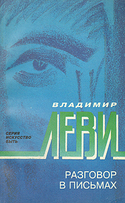 Разговор в письмах, Леви Владимир