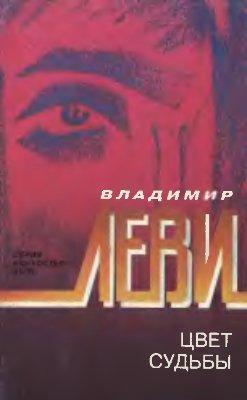 """Обложка книги """"Цвет судьбы"""""""