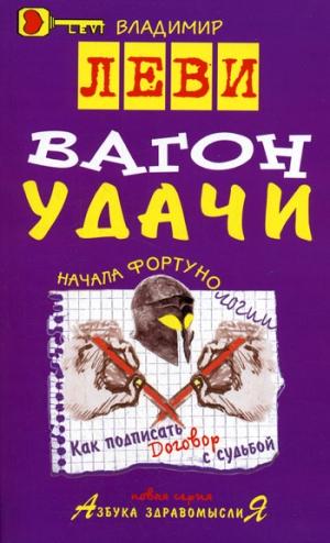 """Обложка книги """"Вагон удачи"""""""