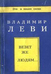 Везёт же людям.., Леви Владимир