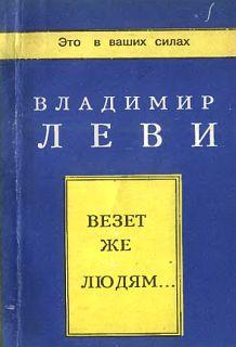 """Обложка книги """"Везёт же людям.."""""""