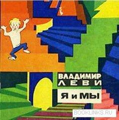 Я и Мы, Леви Владимир