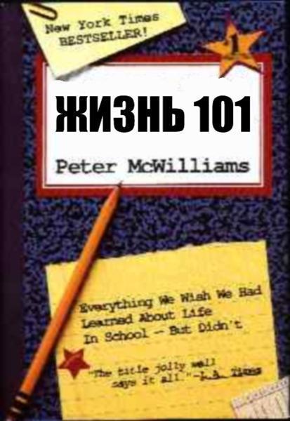 """Обложка книги """"Жизнь 101"""""""