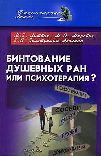 """Обложка книги """"Бинтование душевных ран или психотерапия?"""""""