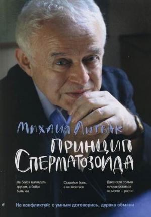 "Обложка книги ""Принцип сперматозоида"""