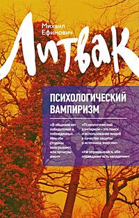"""Обложка книги """"Психологический вампиризм"""""""