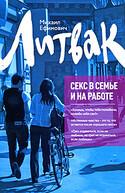 Секс в семье и на работе, Литвак Михаил