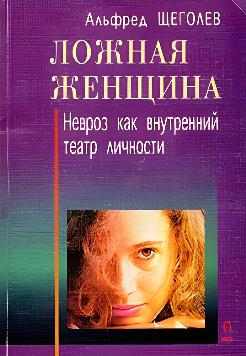 """Обложка книги """"Ложная женщина. Невроз как внутренний театр личности"""""""