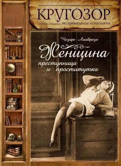 """Обложка книги """"Женщина преступница и проститутка"""""""