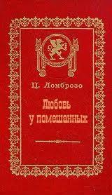"""Обложка книги """"Любовь у помешанных"""""""
