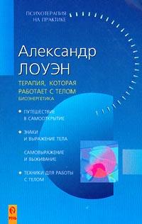 """Обложка книги """"Терапия, которая работает с телом. Биоэнергетика"""""""