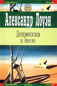 """Обложка книги """"Депрессия и тело"""""""