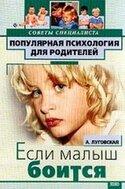 Если малыш боится, Луговская Алевтина