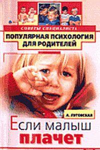 """Обложка книги """"Если малыш плачет без причины"""""""