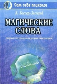 "Обложка книги ""Магические слова"""