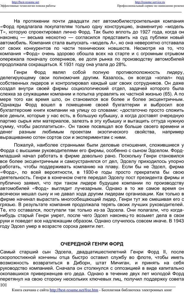 PDF. 21 неопровержимый закон лидерства. Максвелл Д. Страница 100. Читать онлайн