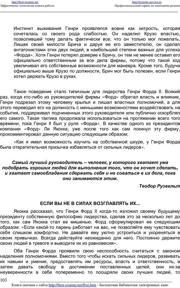 PDF. 21 неопровержимый закон лидерства. Максвелл Д. Страница 102. Читать онлайн