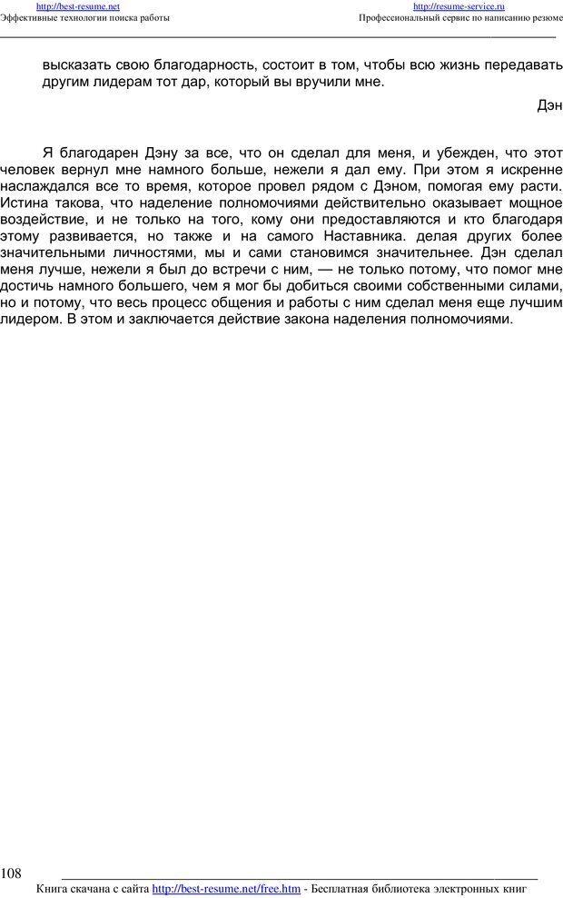 PDF. 21 неопровержимый закон лидерства. Максвелл Д. Страница 107. Читать онлайн