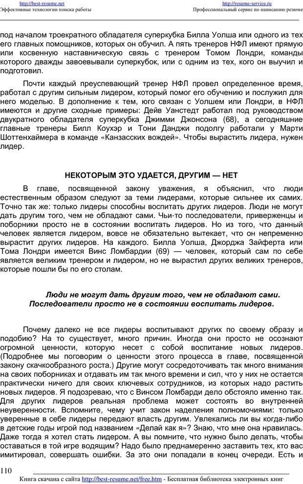 PDF. 21 неопровержимый закон лидерства. Максвелл Д. Страница 109. Читать онлайн