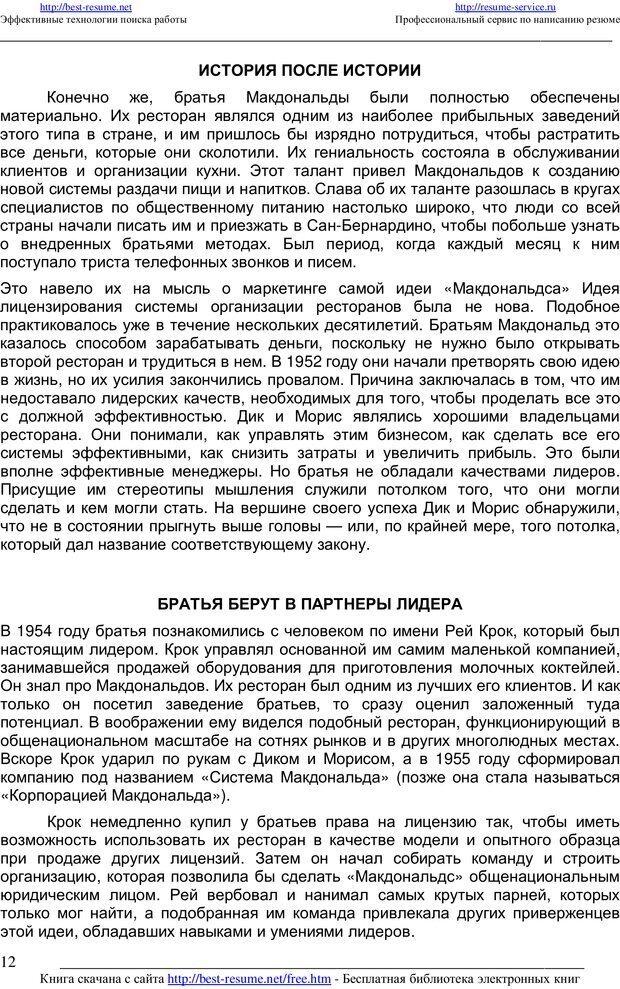 PDF. 21 неопровержимый закон лидерства. Максвелл Д. Страница 11. Читать онлайн
