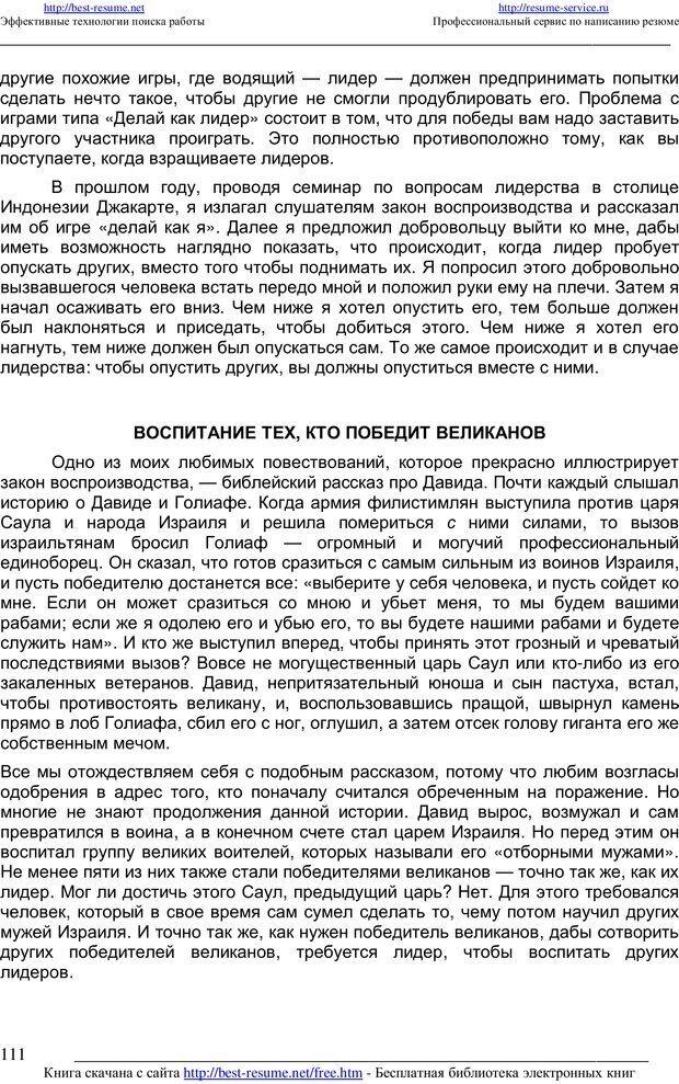 PDF. 21 неопровержимый закон лидерства. Максвелл Д. Страница 110. Читать онлайн