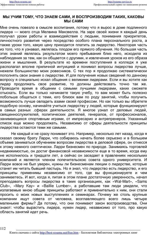 PDF. 21 неопровержимый закон лидерства. Максвелл Д. Страница 111. Читать онлайн