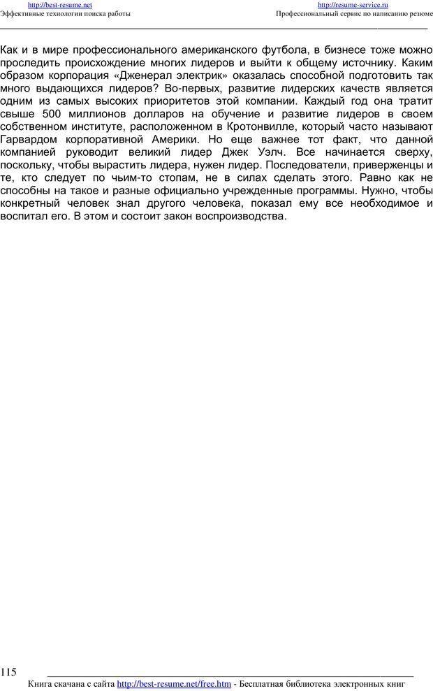 PDF. 21 неопровержимый закон лидерства. Максвелл Д. Страница 114. Читать онлайн
