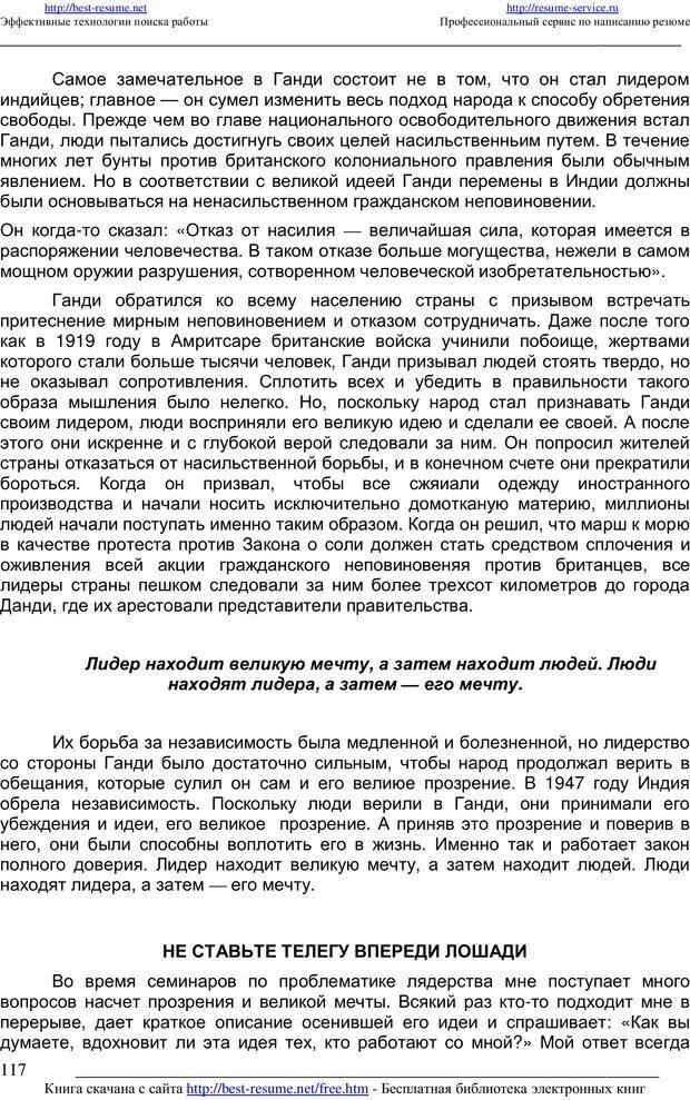 PDF. 21 неопровержимый закон лидерства. Максвелл Д. Страница 116. Читать онлайн