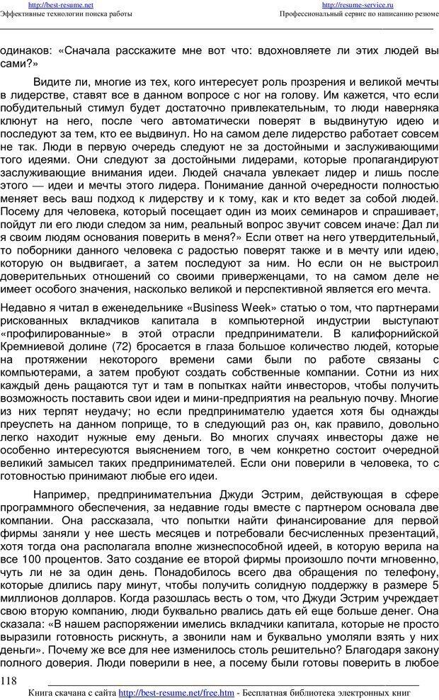 PDF. 21 неопровержимый закон лидерства. Максвелл Д. Страница 117. Читать онлайн