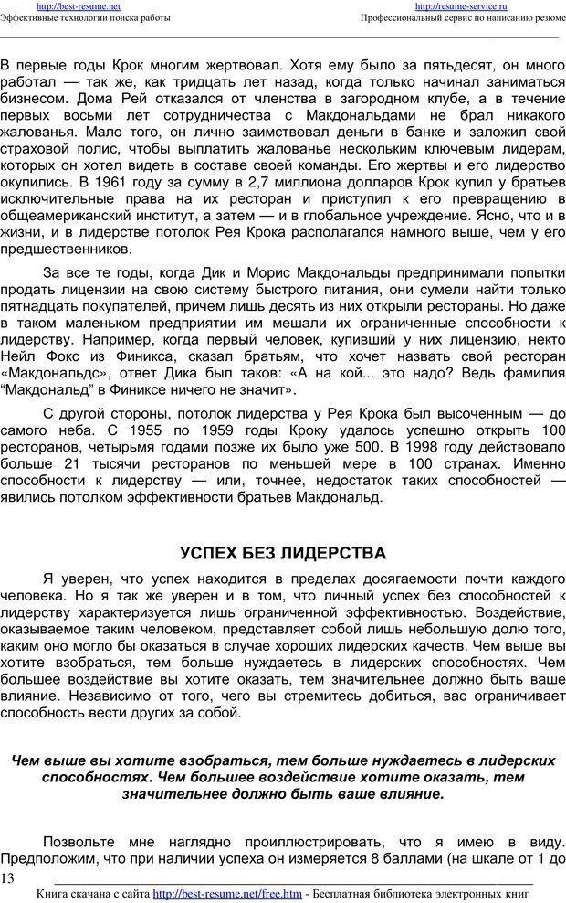 PDF. 21 неопровержимый закон лидерства. Максвелл Д. Страница 12. Читать онлайн